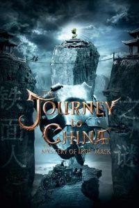 سفر به چین: راز نقاب آهنین